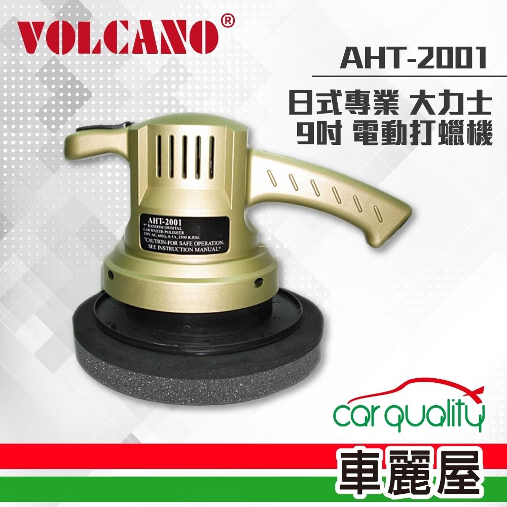【VOLCANO 風勁霸】日式專業車用電動打蠟機 9吋 AHT-2001