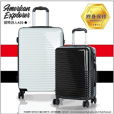 (終身保修)American Explorer行李箱 20吋+25吋 旅行箱A23