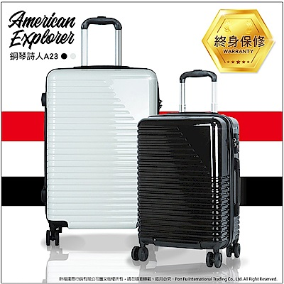 終身保修 American Explorer行李箱 20吋+25吋+29吋 A23