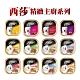 [12入組] Cesar 西莎餐盒 精緻/主廚風味 100g 混搭 寵物 犬餐 狗罐 product thumbnail 1