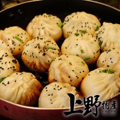 上野物產-熟凍上海生煎包 (1400g/約50顆/包)x3包
