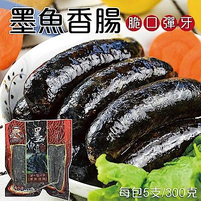 海陸管家 嚴選墨魚香腸(每包5-6條/共約300g) x5包