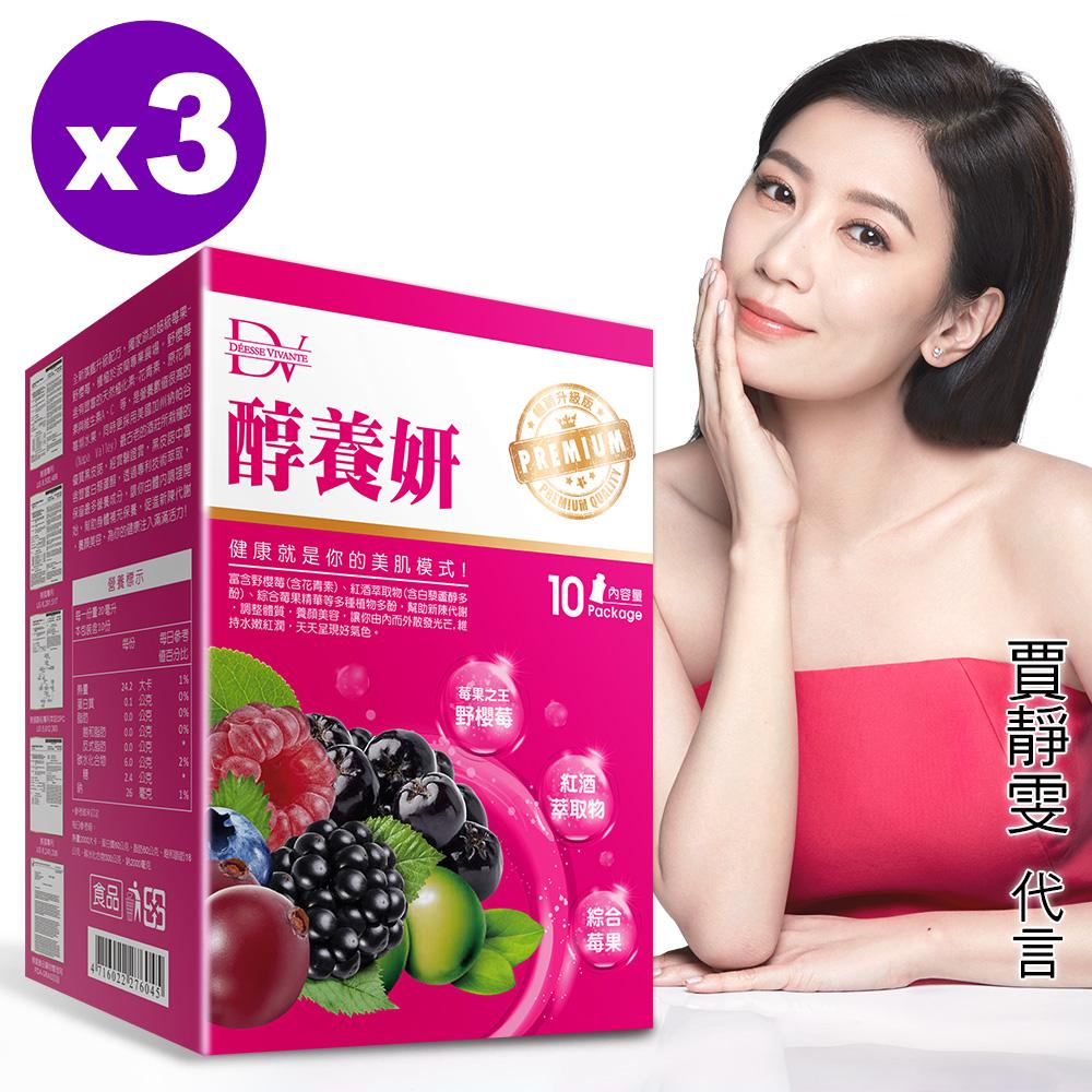 DV笛絲薇夢-網路熱銷新升級-醇養妍(野櫻莓+維生素E)x3盒組