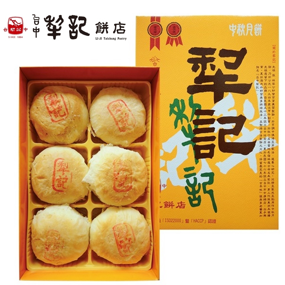 台中犂記 招牌月餅6入禮盒(2盒)(葷食)