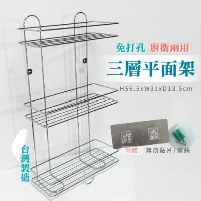 泰家 免釘貼衛浴用品三層壁掛置物架浴室收納架