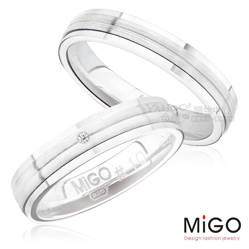 MiGO-約定對戒(925銀)