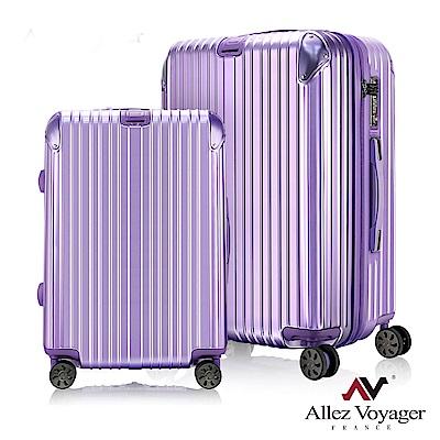 法國奧莉薇閣 24+28吋兩件組行李箱 PC硬殼旅行箱 箱見恨晚(紫丁香)