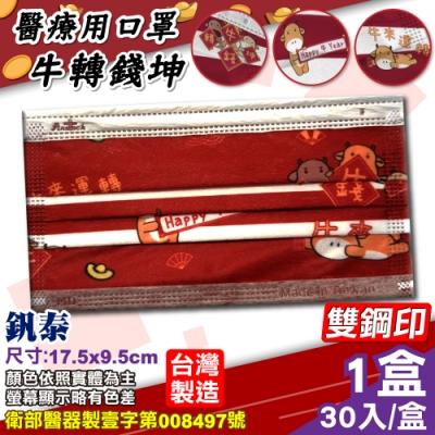釩泰 醫療口罩(牛轉錢坤)-30入/盒