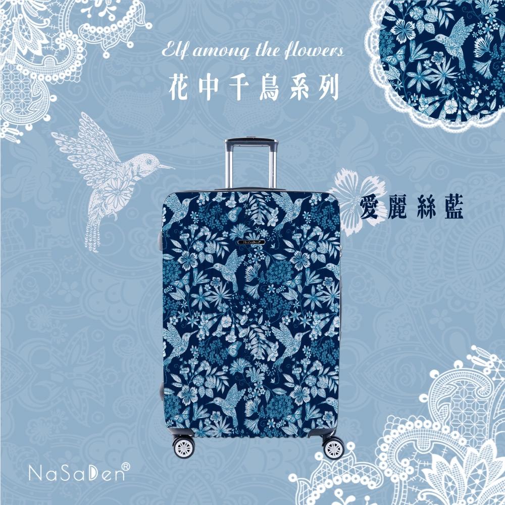 NaSaDen【Sarah花中千鳥聯名款】獨特印花拉鍊行李箱26吋(愛麗絲藍)