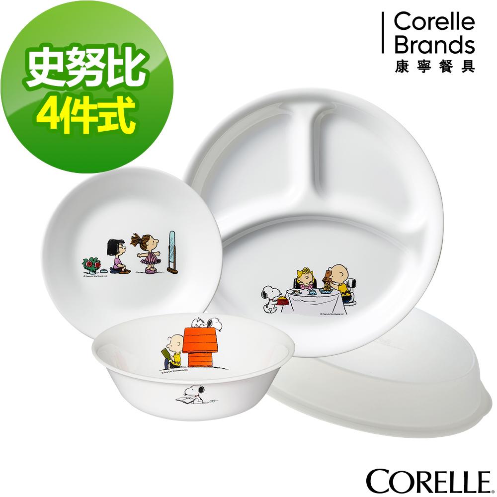 CORELLE康寧 SNOOPY歡樂派對4件式餐具組(402)