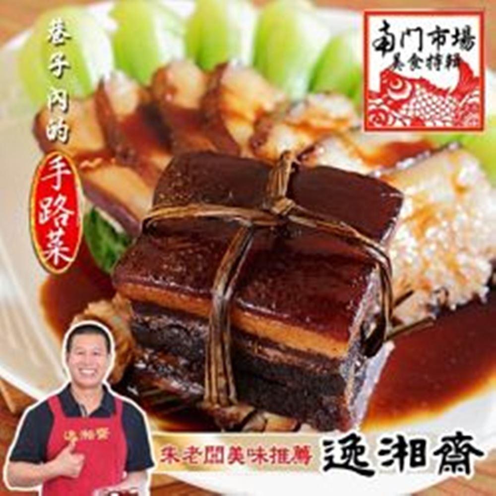 南門市場逸湘齋 東坡肉(400g)