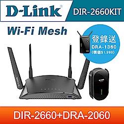 D-Link DIR-2660KIT Wi-Fi Mesh 無線網路分享器組合包
