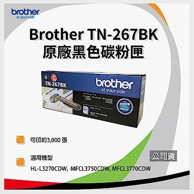 brother TN-267BK 原廠高容量黑色碳粉匣