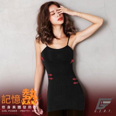 GIAT台灣製200D記憶熱機能美體發熱衣(細肩款-黑色)
