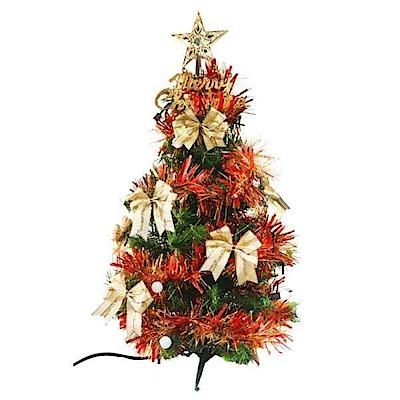摩達客 2尺(60cm)經典綠色聖誕樹(紅金系飾品+LED20燈彩光珍珠燈插電式)