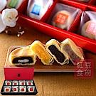 紅豆食府 蘇式月餅禮盒x4盒(8入/盒;附提袋)