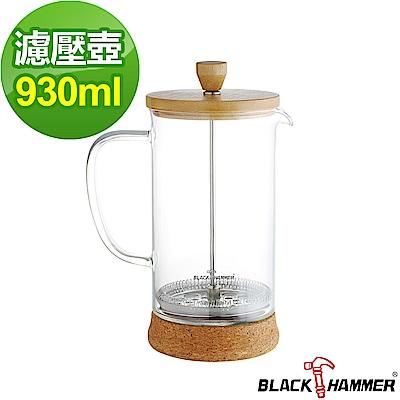 義大利BLACK HAMMER雅韻耐熱玻璃濾壓壺-930ml