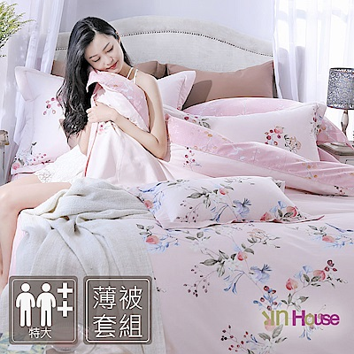 IN HOUSE-Seres-膠原蛋白紗薄被套床包組(特大)