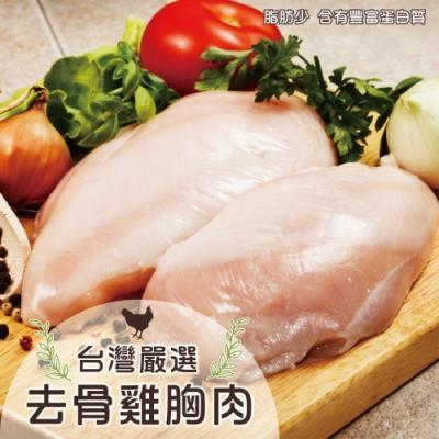(滿888免運)顧三頓-嚴選鮮嫩去骨雞胸肉x1包(每包300g±10%)