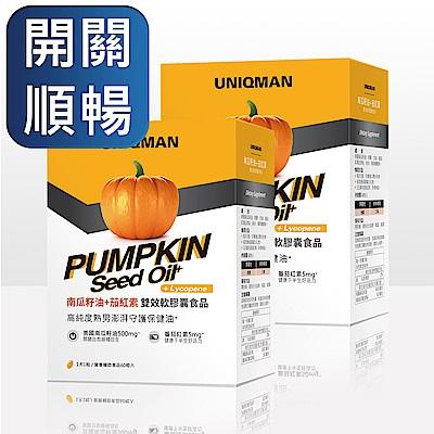 UNIQMAN 南瓜籽油+茄紅素 軟膠囊 (60粒/盒)2盒組