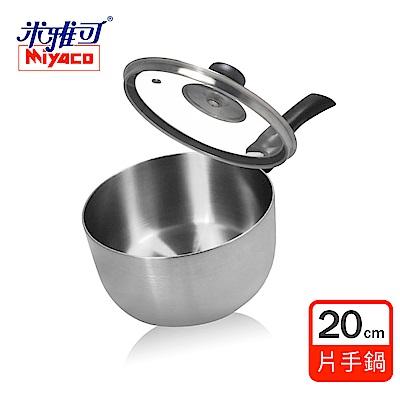 米雅可316品味七層複合金片手單柄湯鍋20cm(附蓋)
