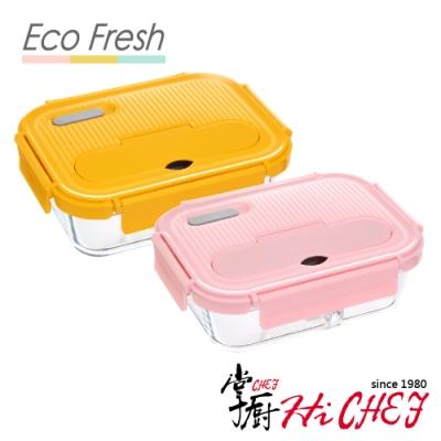 掌廚 HiCHEF EcoFresh 玻璃分隔 保鮮盒 1050ml 2入 黃色+粉色