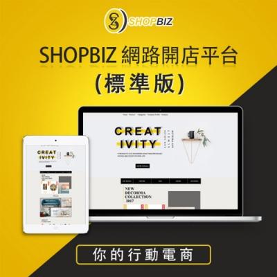 SHOPBIZ 多店合一網路開店平台(三年約-標準版)