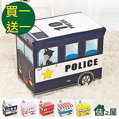 [買一送一]佶之屋 卡通玩具儲物收納座凳箱 共2入