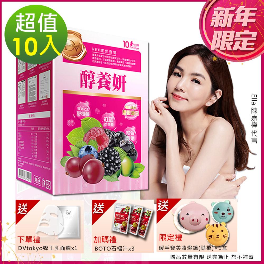 DV笛絲薇夢- 耀世升級版 醇養妍(膠原胜肽+ 穀胱甘肽)x10盒
