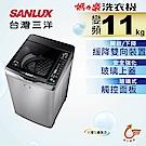 SANLUX台灣三洋 11KG 變頻直立式洗衣機 SW-11DVG