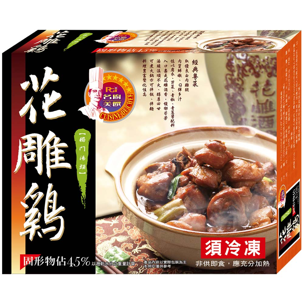 名廚美饌 花雕雞5盒(1000gx5盒)