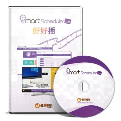Smart Scheduler好好播 智能廣告排程播放軟體 適合數位看板 廣告機使用