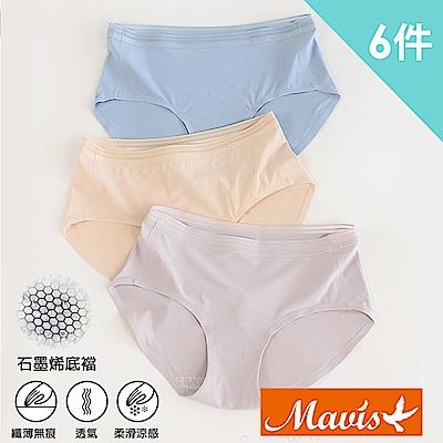 [時時樂]Mavis瑪薇絲-石墨烯透氣孔冰絲無痕內褲(6件組)