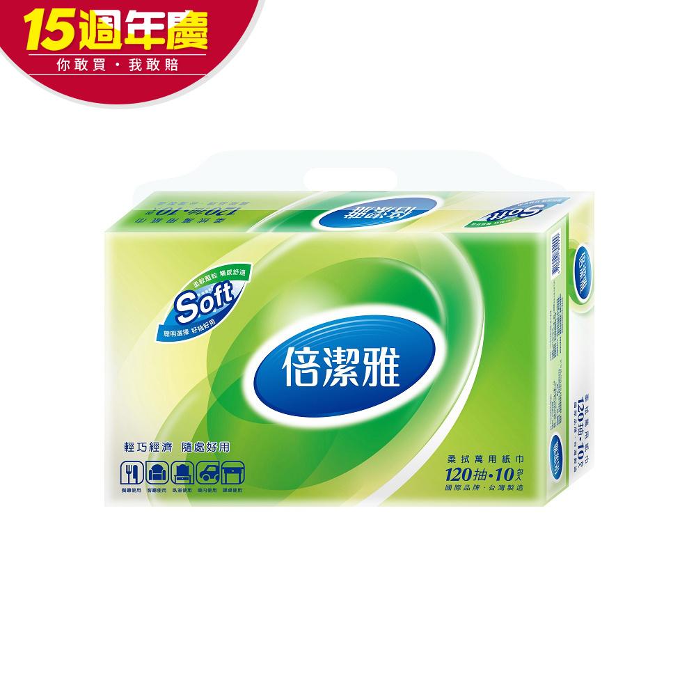 [限時搶購]倍潔雅輕巧包抽取式柔拭紙巾120抽X80包/箱 @ Y!購物