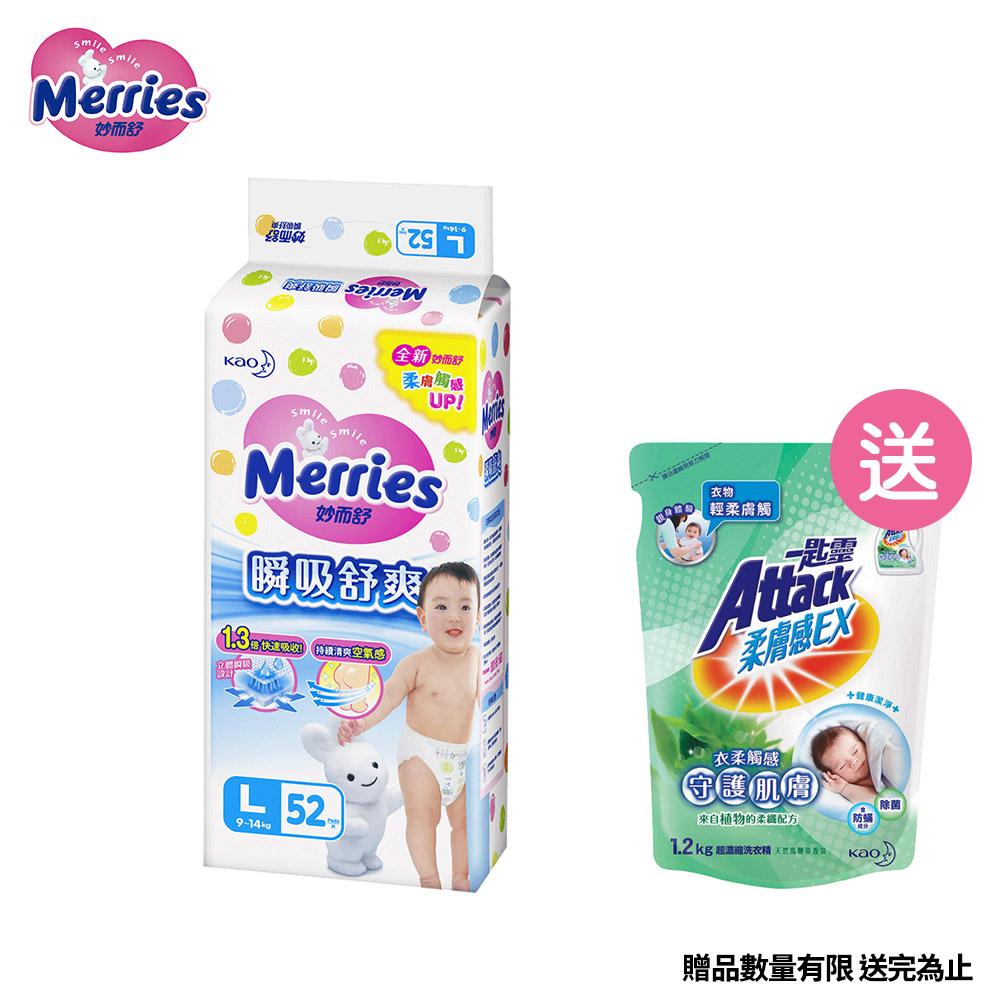 妙而舒 瞬吸舒爽紙尿褲 L 52片/包
