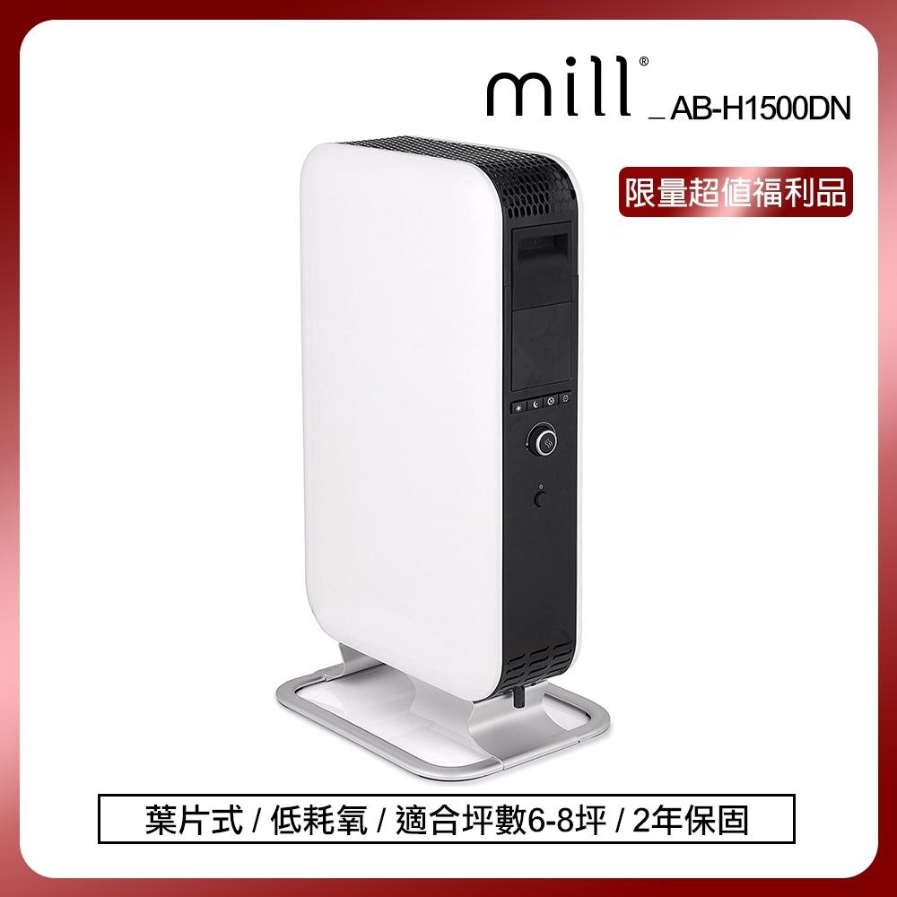 挪威mill 3段速葉片式電暖器 AB-H1500DN(超值福利品)