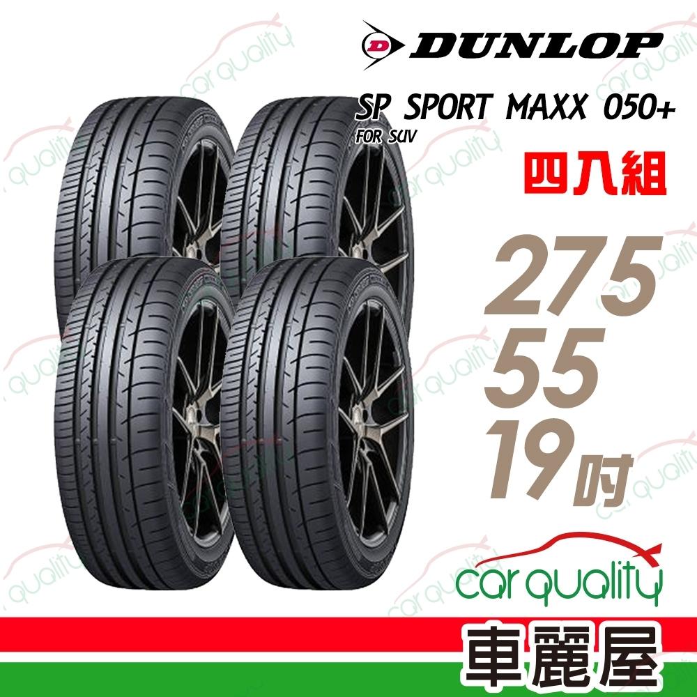 【登祿普】SP SPORT MAXX 050+ 高性能輪胎_四入組_275/55/19