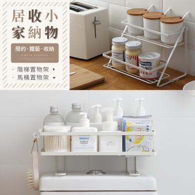 IDEA-階梯式無痕衛浴收納多功能置物架任選2入