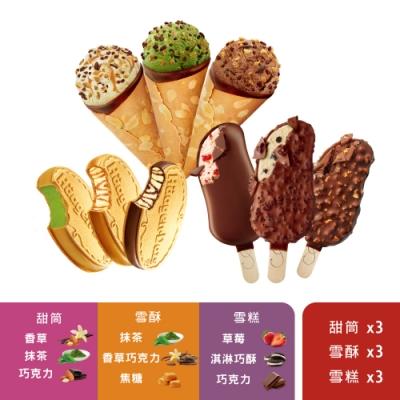 哈根達斯-脆皮夾心冰淇淋點心系列9入組(草莓/香草/抹茶/巧克力/焦糖)