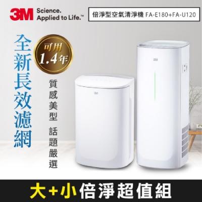 3M 4-14坪 淨呼吸倍淨型空氣清淨機 FA-E180 FA-U120 大+小超值組