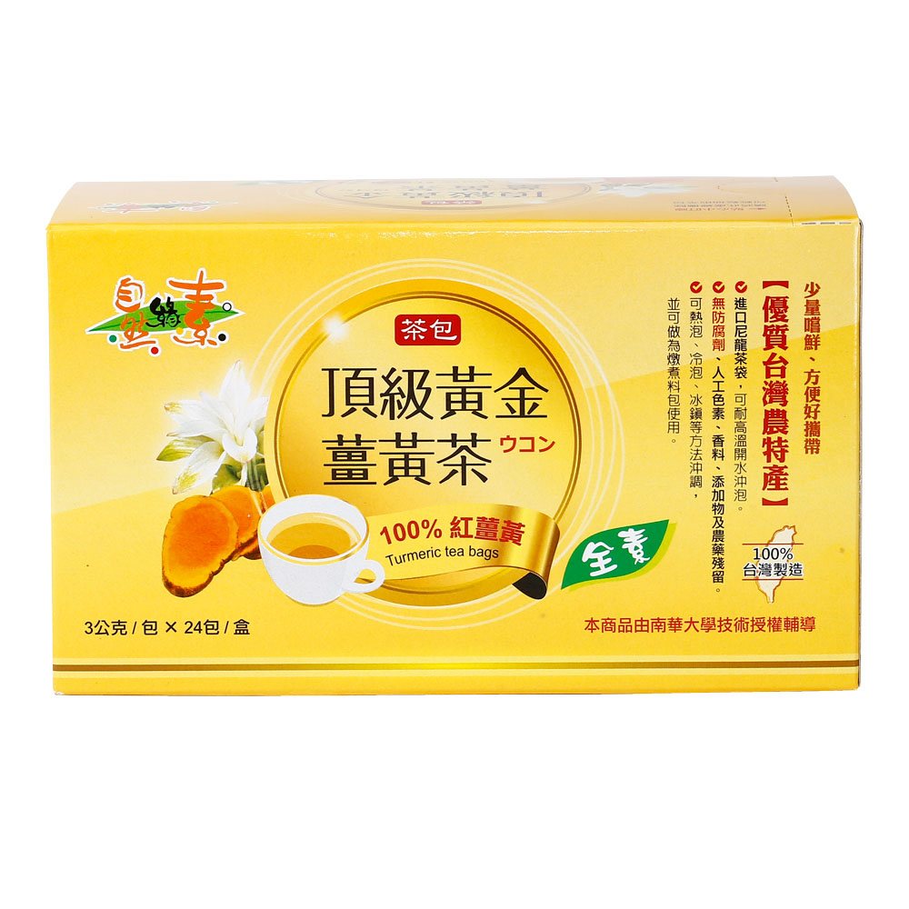 【自然緣素】頂級黃金薑黃茶