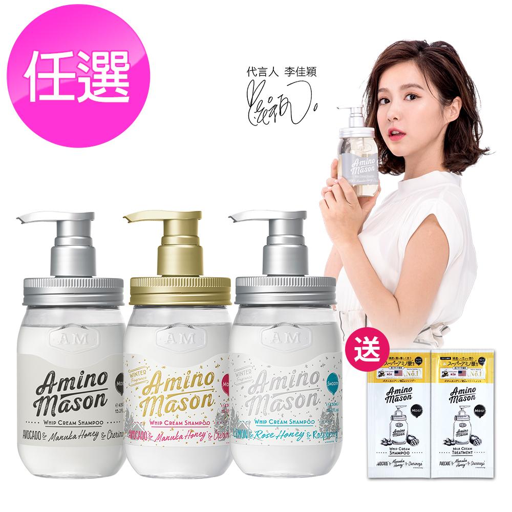 [時時樂限定]Amino Mason 胺基酸植物洗髮精/潤髮乳(多款任選) 加贈旅行包20ml