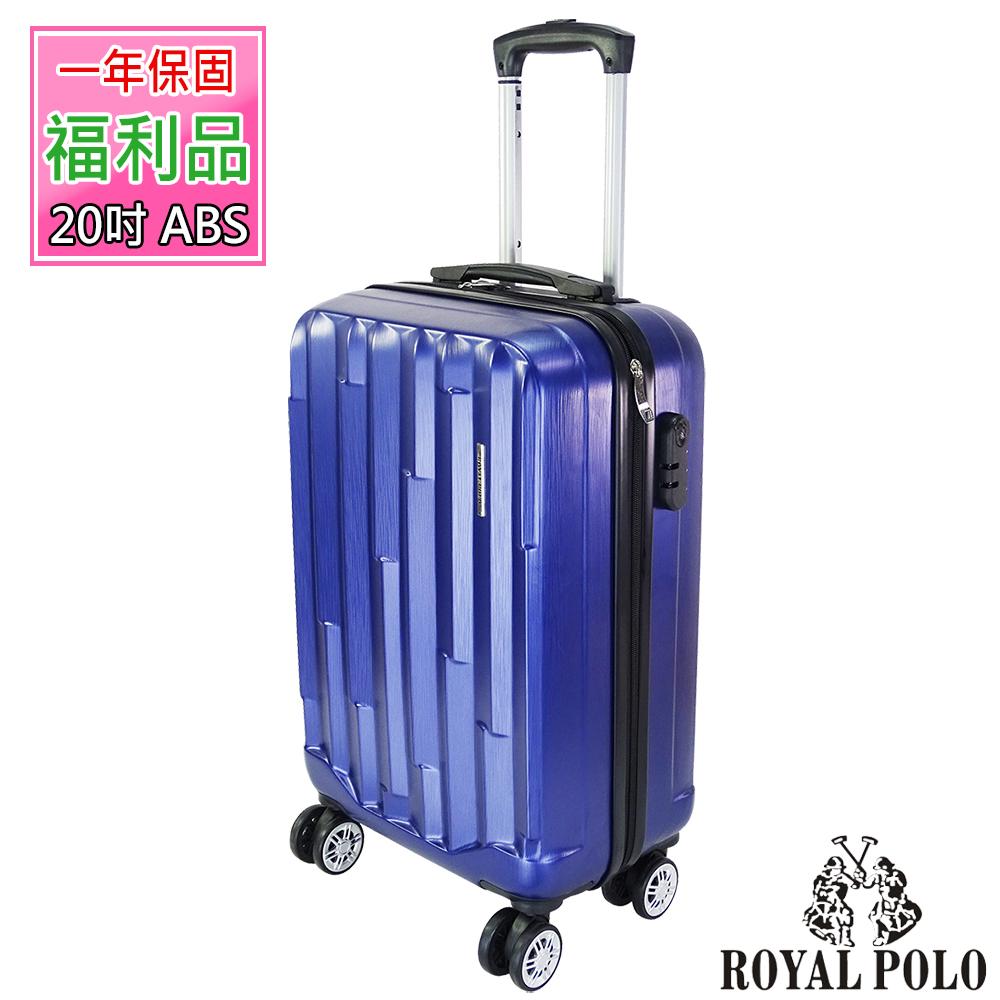 (福利品 20吋) 魔法ABS硬殼箱/行李箱