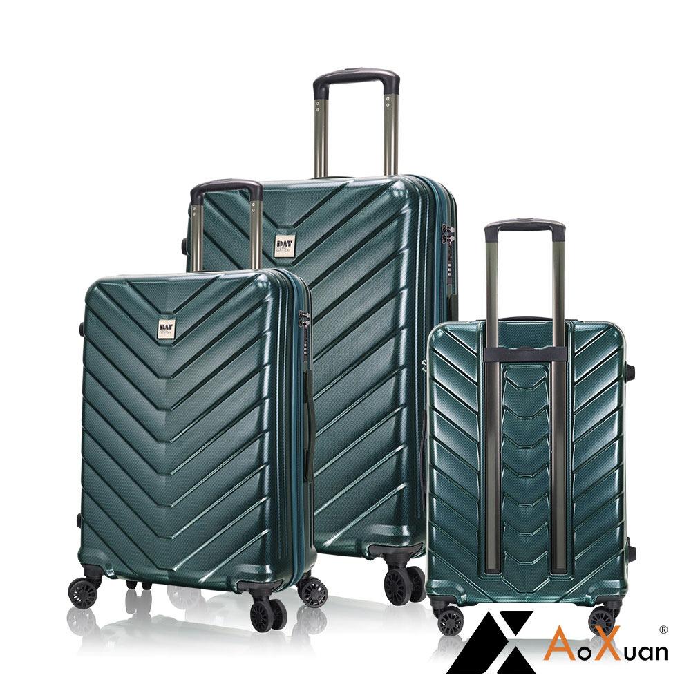 AoXuan 20+24+28吋三件組行李箱 PC霧面耐刮旅行箱 Day系列