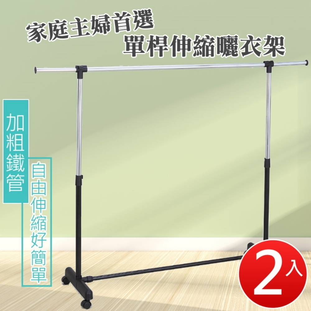 尊爵家Monarch 2入組-台灣製伸縮加長款單桿移動式曬衣架(25mm加粗鐵管) 伸縮衣架 吊衣架 晾衣架 掛衣架 收納架 落地架