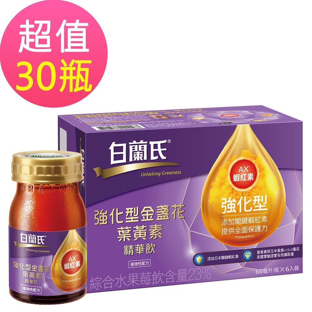 白蘭氏強化型金盞花葉黃素精華飲30入(60ml) @ Y!購物