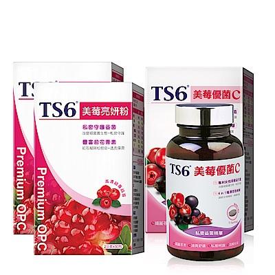 TS6 私密美莓修護組(美莓亮妍粉x2+美莓優菌Cx1)