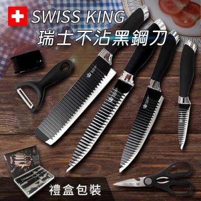 瑞士KING 優質鋼材不沾黑鋼刀具七件套組/禮盒包裝 (K0045)