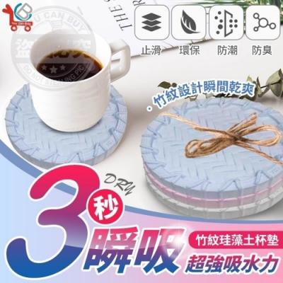 【You Can Buy】竹紋珪藻土 萬用吸水杯墊 (3入/盒)