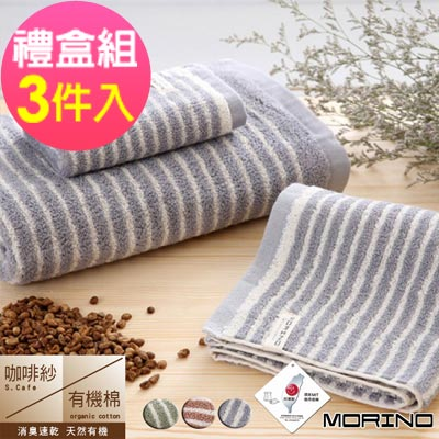 咖啡紗X有機棉橫紋方、毛、浴巾組【禮盒裝】MORINO摩力諾